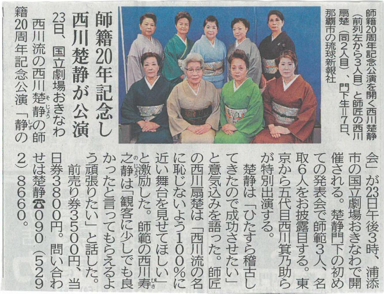 kiji 日本舞踊