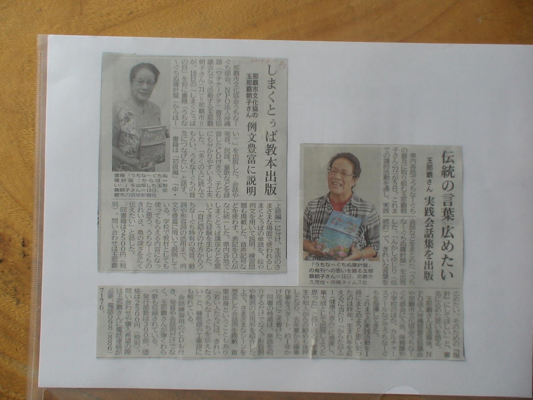 DSC02435玉那覇本・記事