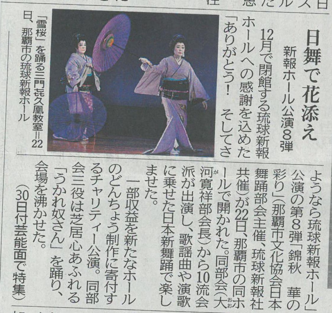 日本舞踊 記事2