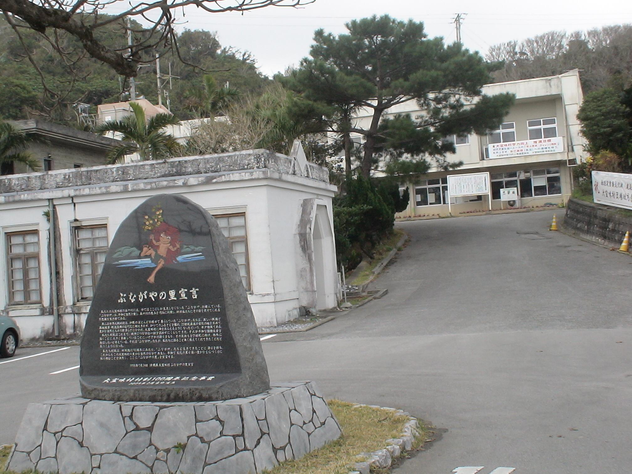 DSC03642大宜味村役場
