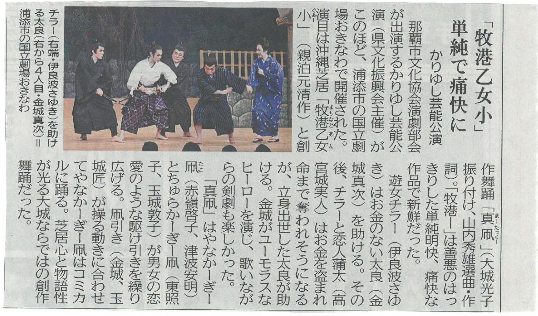 演劇 記事4