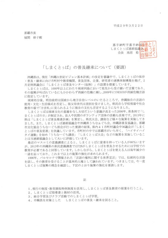 那覇市長要請3月22日)-566x800