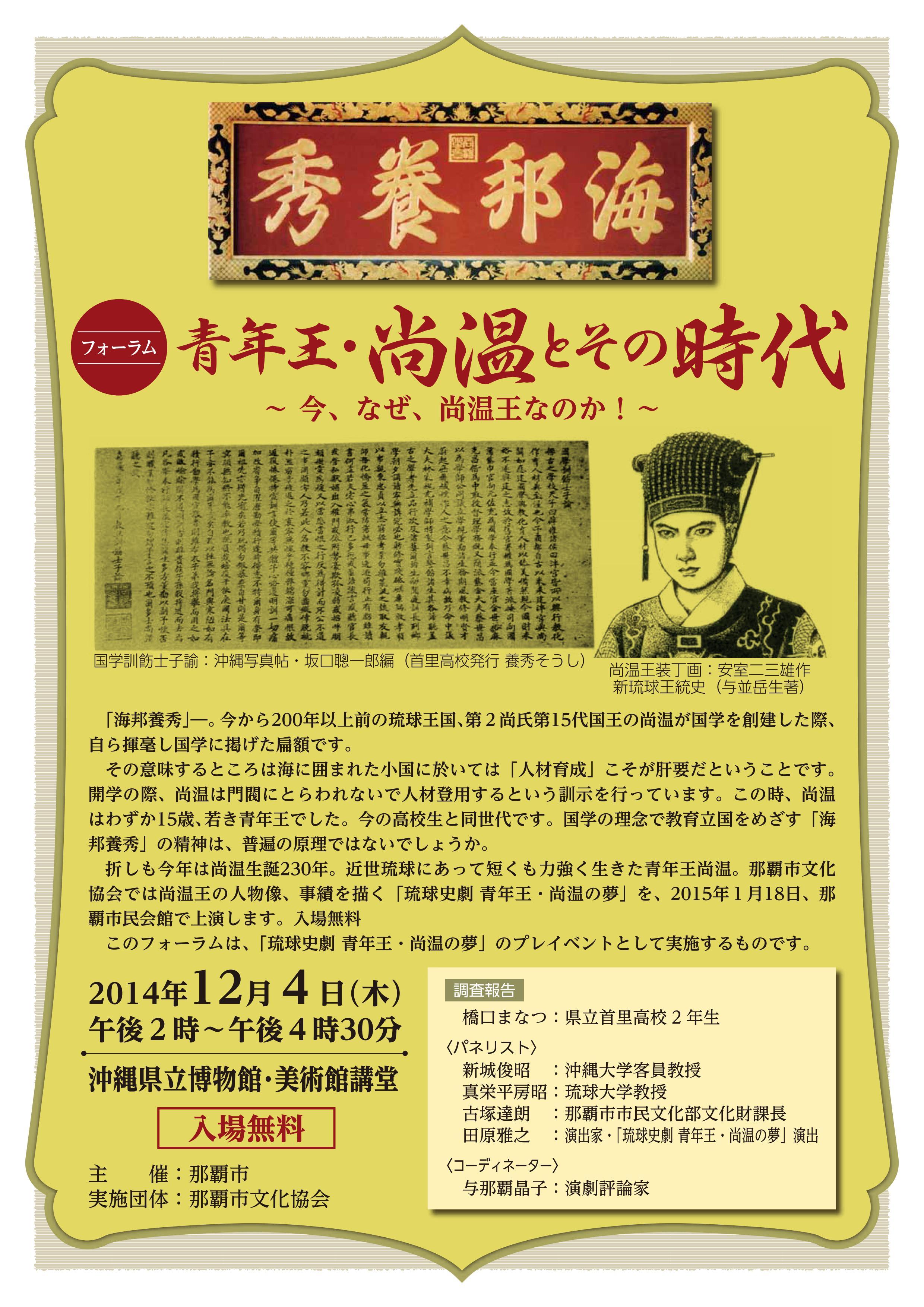 フォーラム 青年王・尚温とその時代 チラシ
