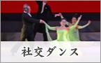 社交ダンス部会