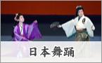 日本舞踊部会