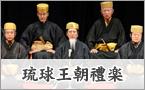 琉球王朝禮楽部会