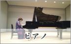 ピアノ部会