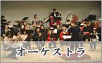 オーケストラ部会
