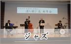 ジャズ部会