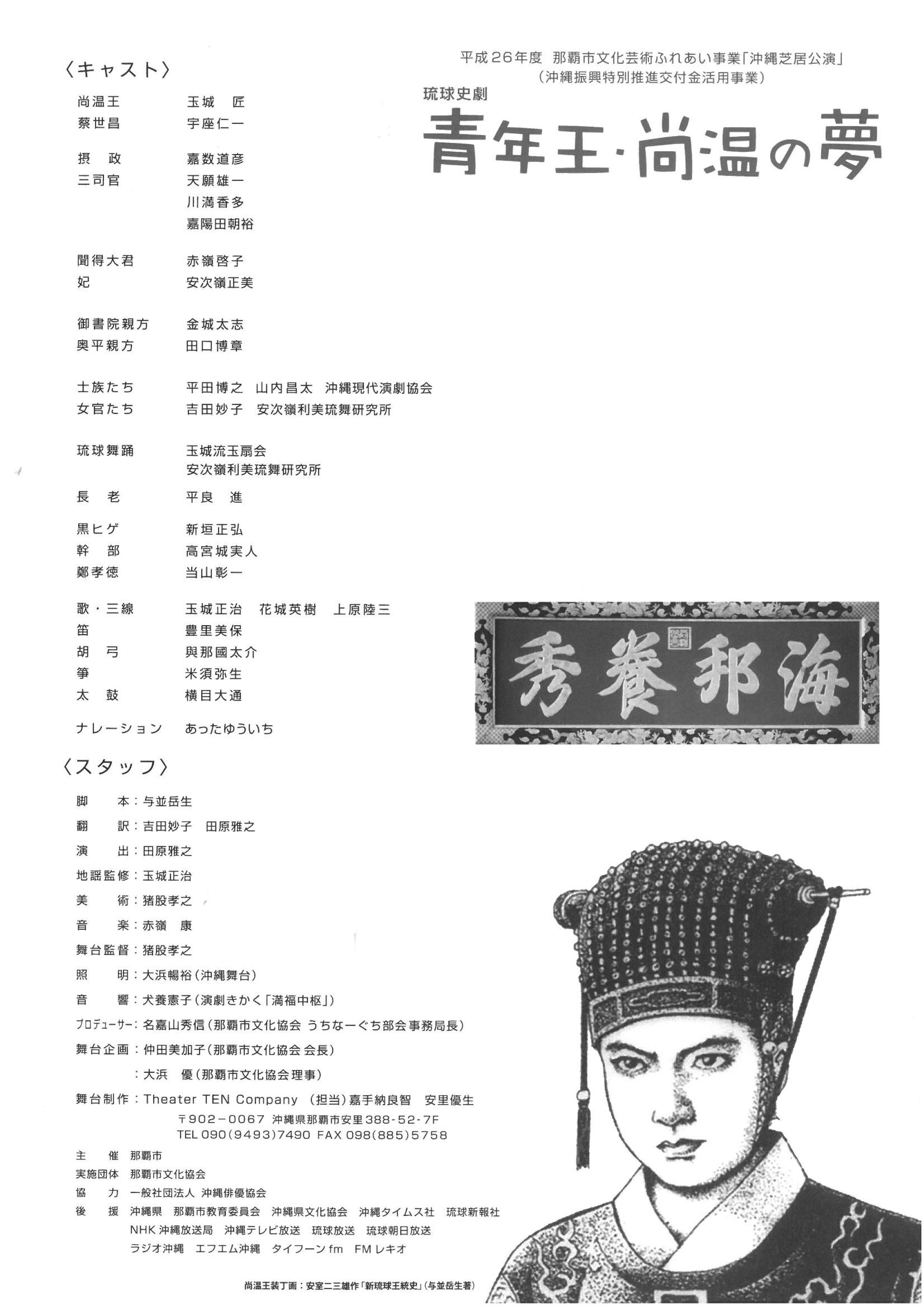 尚温王 チラシura