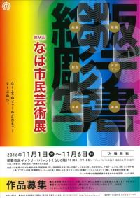 第9回なは市民芸術展(詳細はこちらをクリック!)