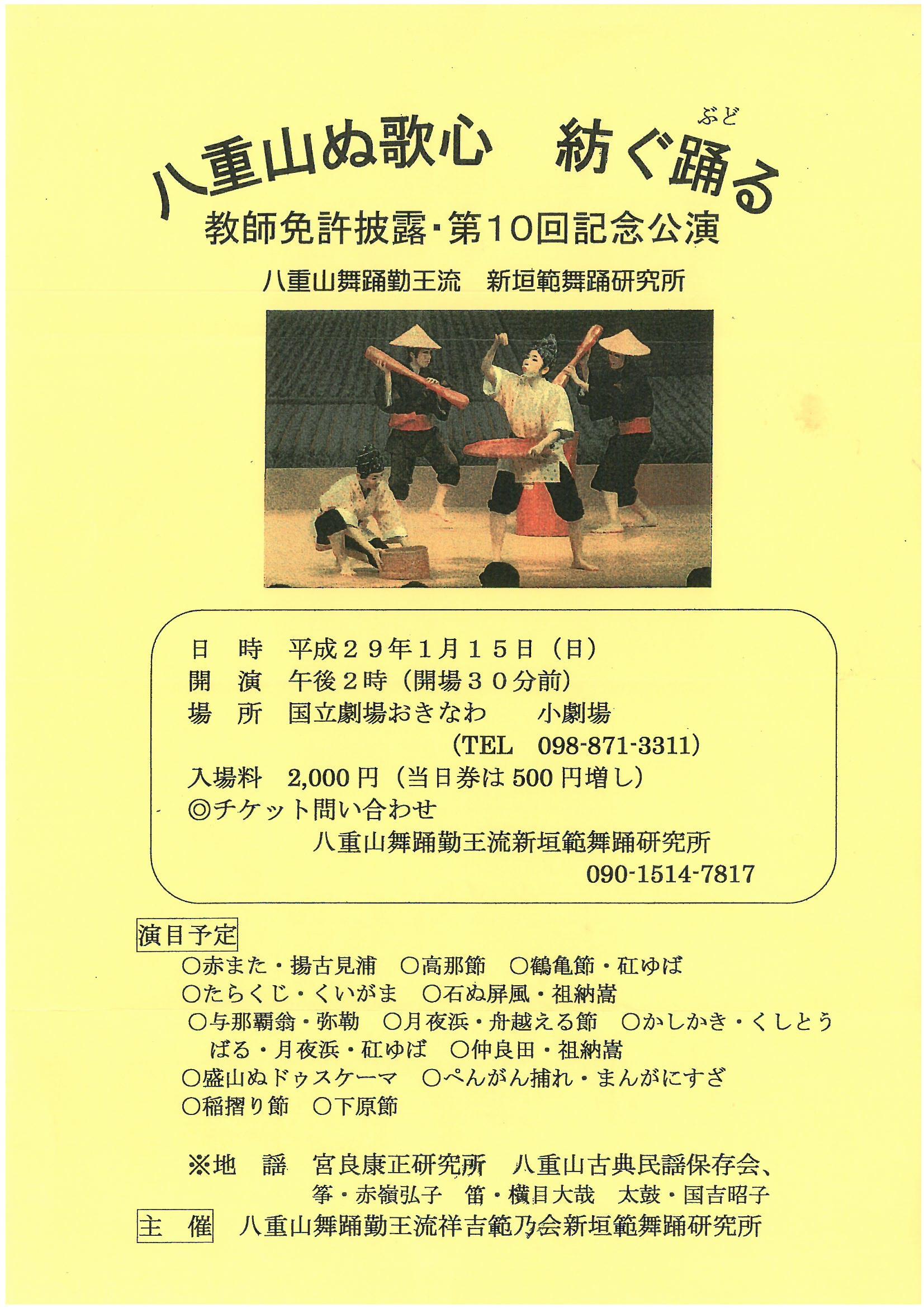 八重山ぬ歌心、紡ぐ踊る-教師免許披露と第10回記念公演- @ 国立劇場おきなわ 小劇場 | 浦添市 | 沖縄県 | 日本