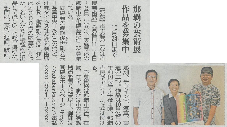 第9回なは市民芸術展 沖縄タイムス8.16
