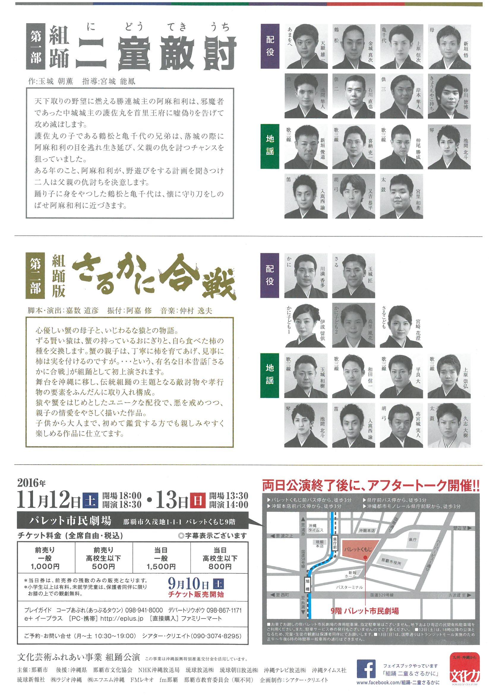 イベント 那覇市文化協会 ページ 2