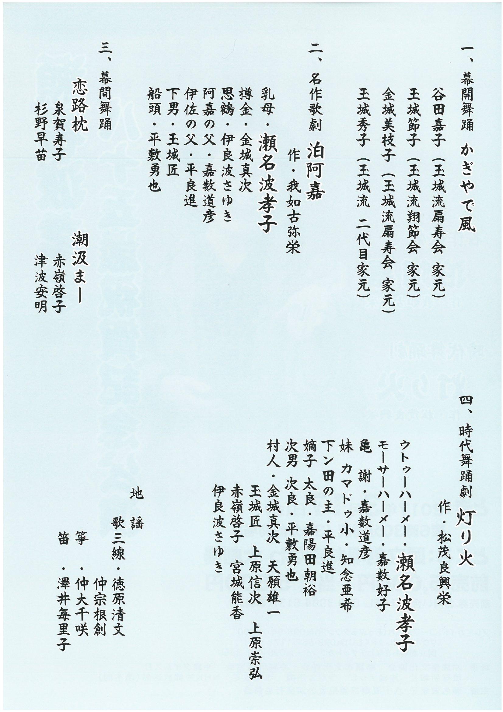 瀬名波孝子 八十五歳祝賀記念公演 那覇市文化協会
