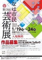 第13回なは市民芸術展(表紙)